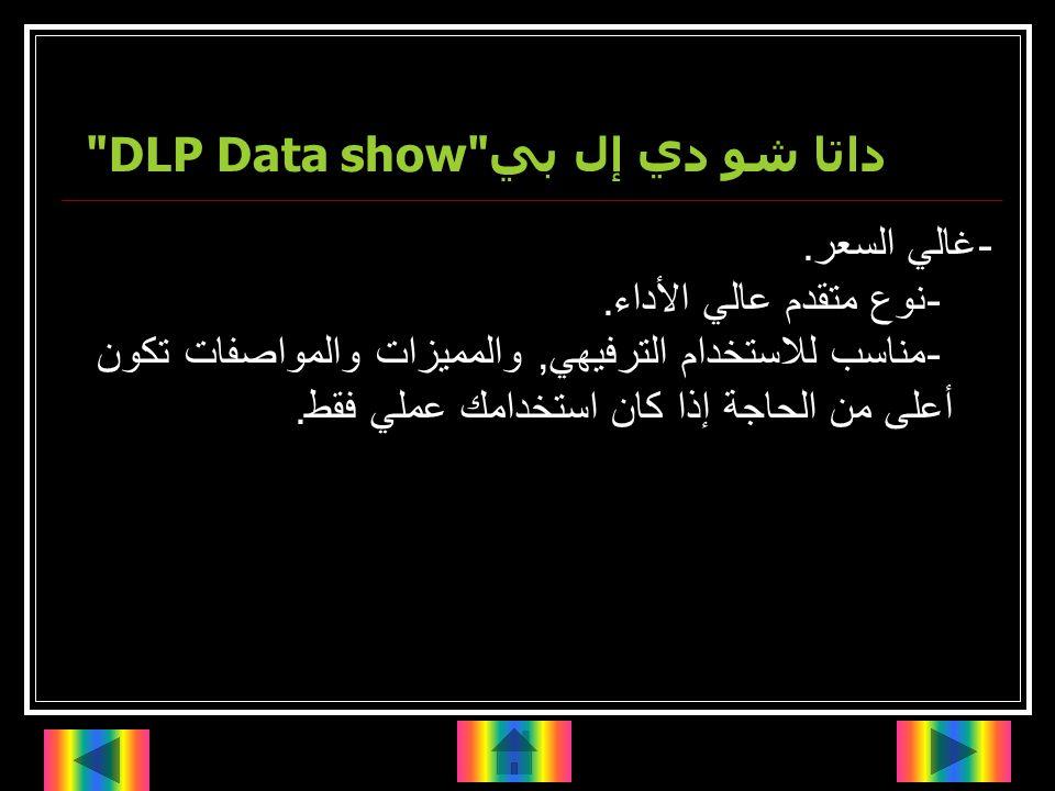 داتا شو دي إل بي DLP Data show -غالي السعر.- نوع متقدم عالي الأداء.