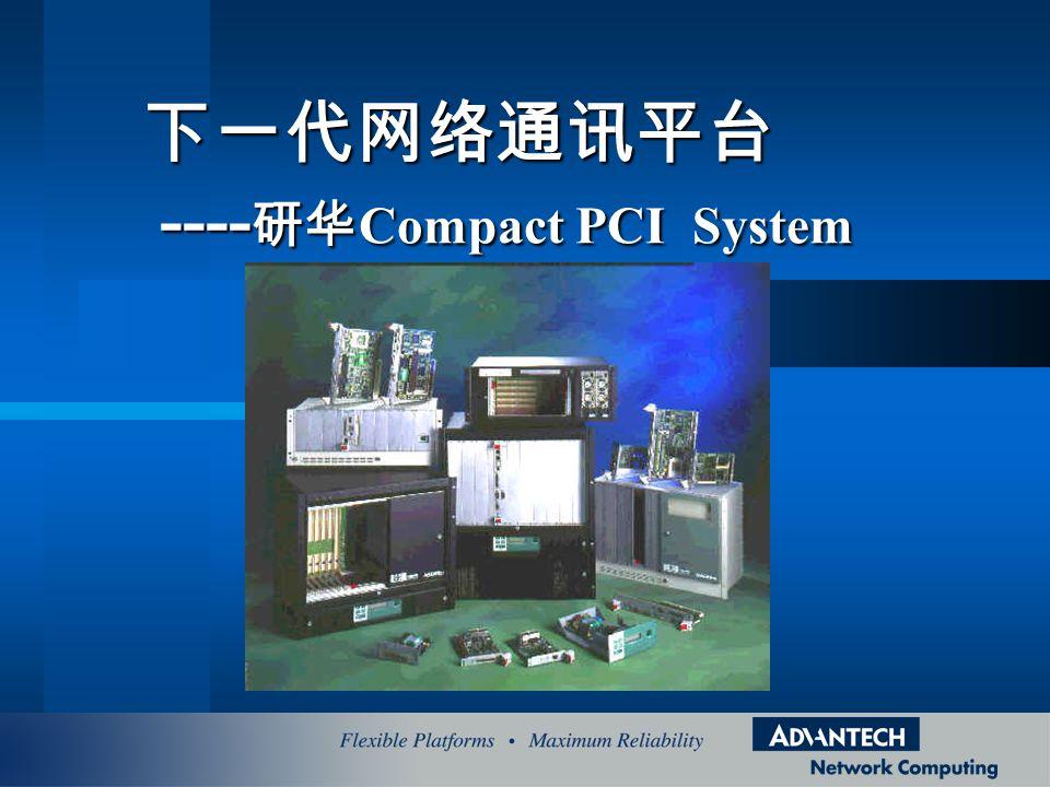 下一代网络通讯平台 ---- 研华 Compact PCI System 下一代网络通讯平台 ---- 研华 Compact PCI System