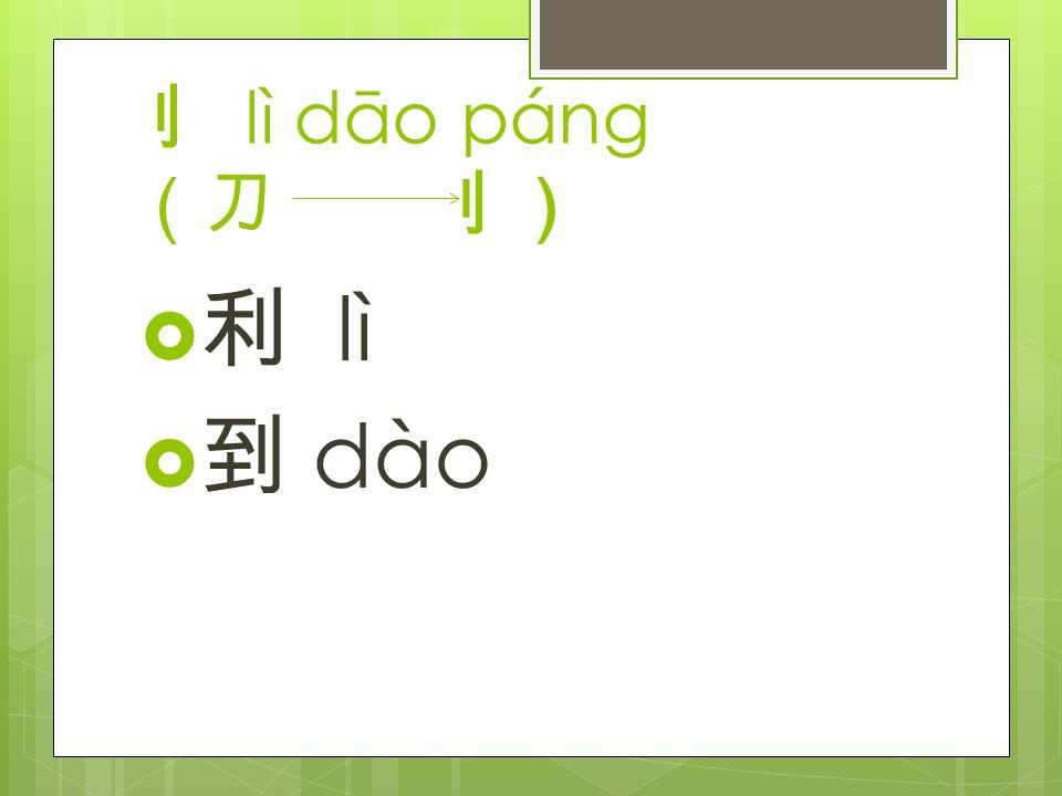 刂 lì dāo páng (刀 刂)  利 lì  到 dào