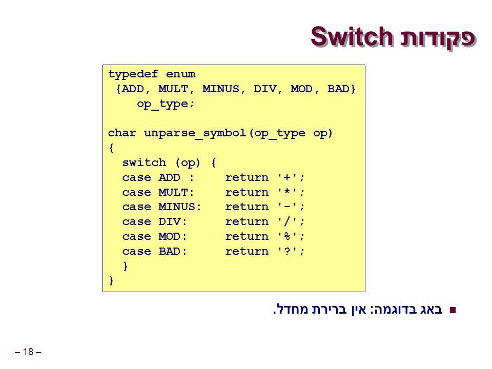 – 18 – פקודות Switch באג בדוגמה: אין ברירת מחדל.