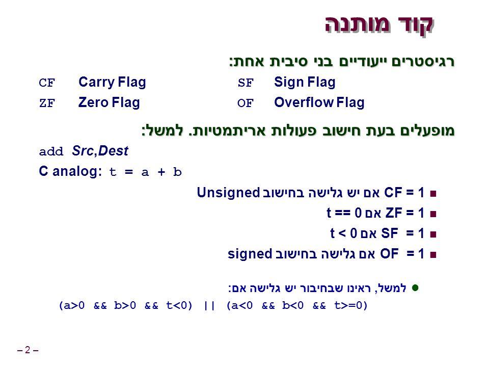 – 2 – קוד מותנה רגיסטרים ייעודיים בני סיבית אחת: CF Carry Flag SF Sign Flag ZF Zero Flag OF Overflow Flag מופעלים בעת חישוב פעולות אריתמטיות.