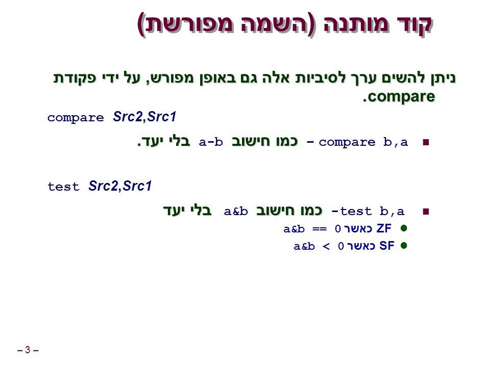 – 3 – קוד מותנה (השמה מפורשת) ניתן להשים ערך לסיביות אלה גם באופן מפורש, על ידי פקודת compare.