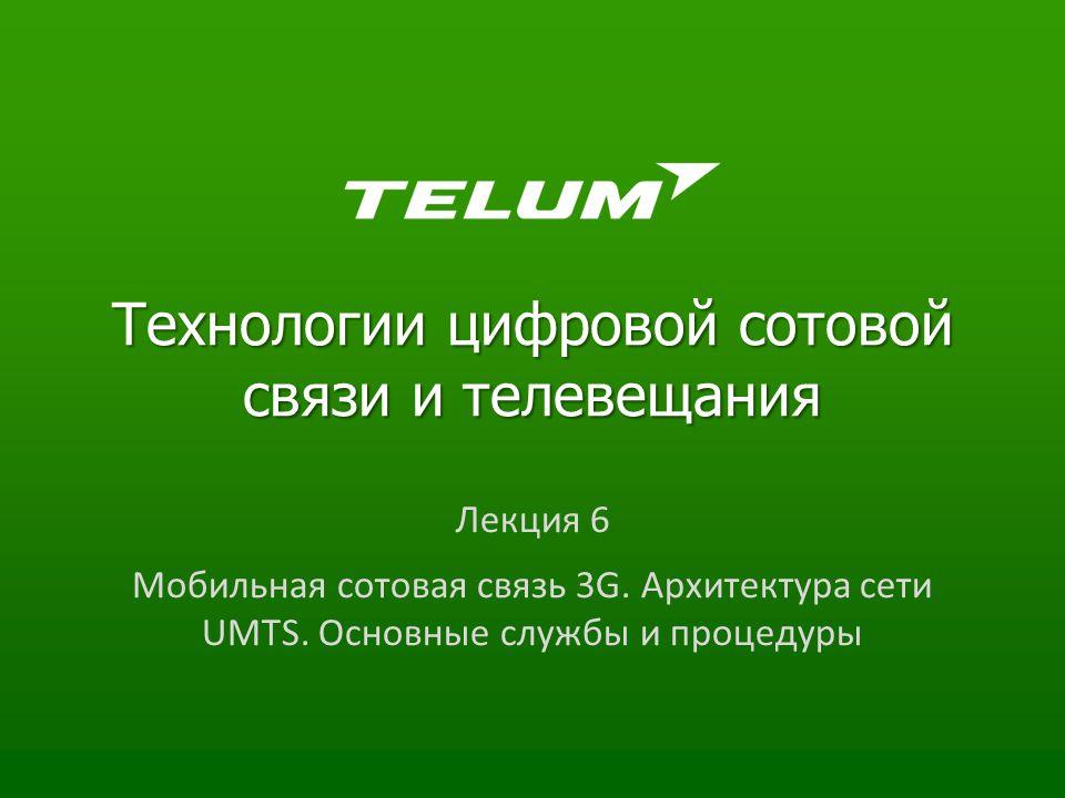 Технологии цифровой сотовой связи и телевещания Лекция 6 Мобильная сотовая связь 3G.