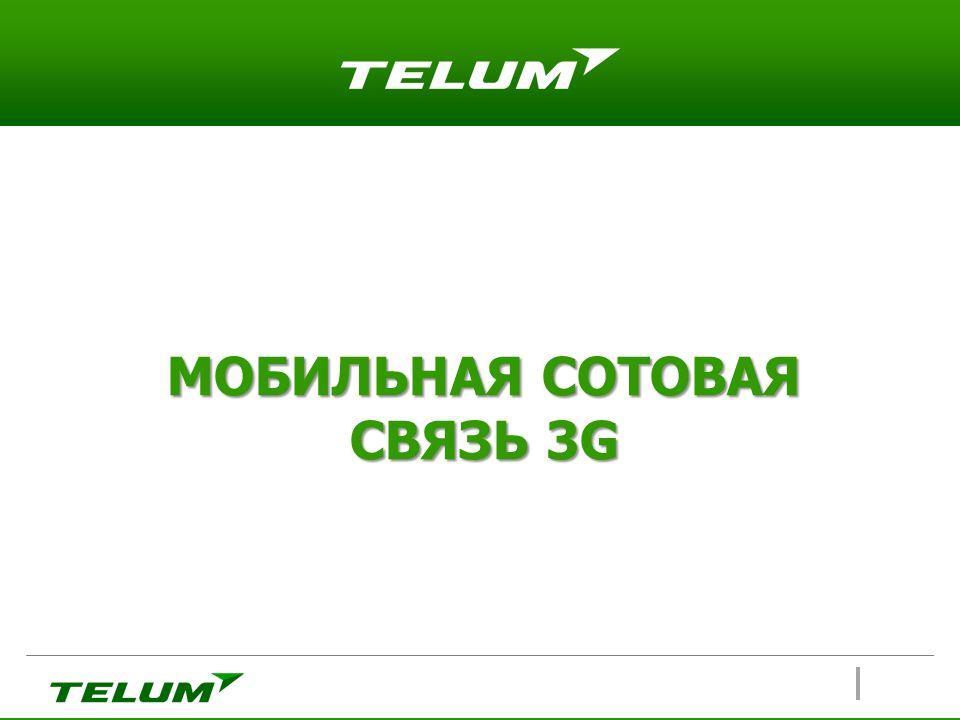 МОБИЛЬНАЯ СОТОВАЯ СВЯЗЬ 3G