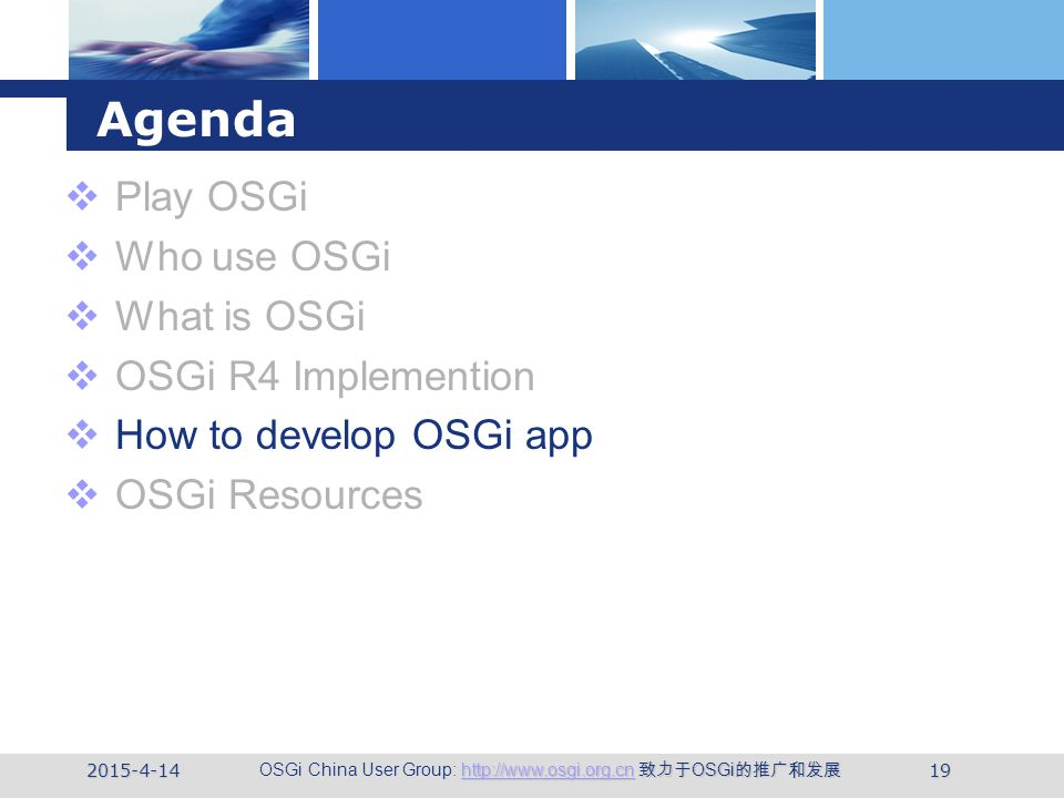 http://www.osgi.org.cnhttp://www.osgi.org.cn 致力于 OSGi 的推广和发展 OSGi China User Group: http://www.osgi.org.cn 致力于 OSGi 的推广和发展http://www.osgi.org.cn 2015-4-1419 Agenda  Play OSGi  Who use OSGi  What is OSGi  OSGi R4 Implemention  How to develop OSGi app  OSGi Resources