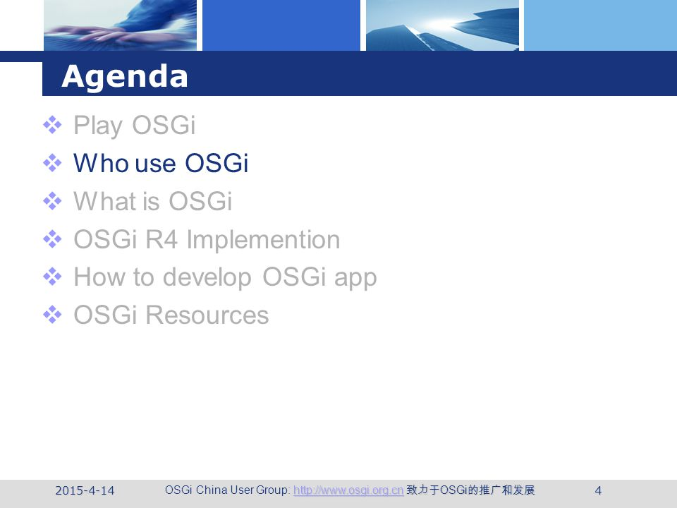 http://www.osgi.org.cnhttp://www.osgi.org.cn 致力于 OSGi 的推广和发展 OSGi China User Group: http://www.osgi.org.cn 致力于 OSGi 的推广和发展http://www.osgi.org.cn 2015-4-144 Agenda  Play OSGi  Who use OSGi  What is OSGi  OSGi R4 Implemention  How to develop OSGi app  OSGi Resources