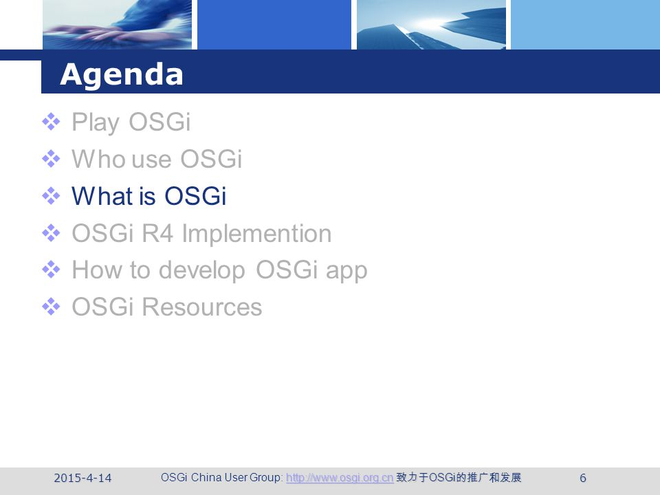 http://www.osgi.org.cnhttp://www.osgi.org.cn 致力于 OSGi 的推广和发展 OSGi China User Group: http://www.osgi.org.cn 致力于 OSGi 的推广和发展http://www.osgi.org.cn 2015-4-146 Agenda  Play OSGi  Who use OSGi  What is OSGi  OSGi R4 Implemention  How to develop OSGi app  OSGi Resources