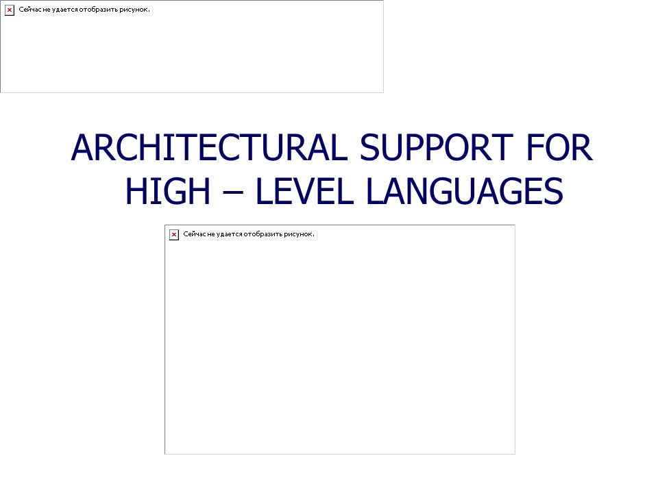 ARCHITECTURAL SUPPORT FOR HIGH – LEVEL LANGUAGES