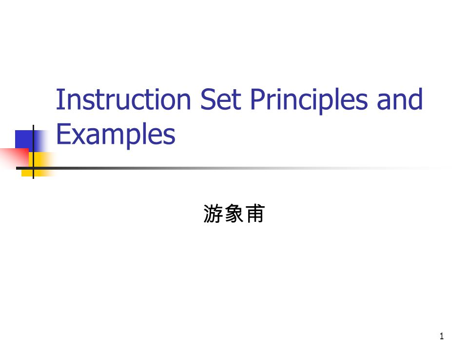 2 Outline Introduction Classifying instruction set architectures Memory addressing Type and size of operands Operations in the instruction set Instructions for control flow Encoding an instruction set The Role of compilers The MIPS architecture