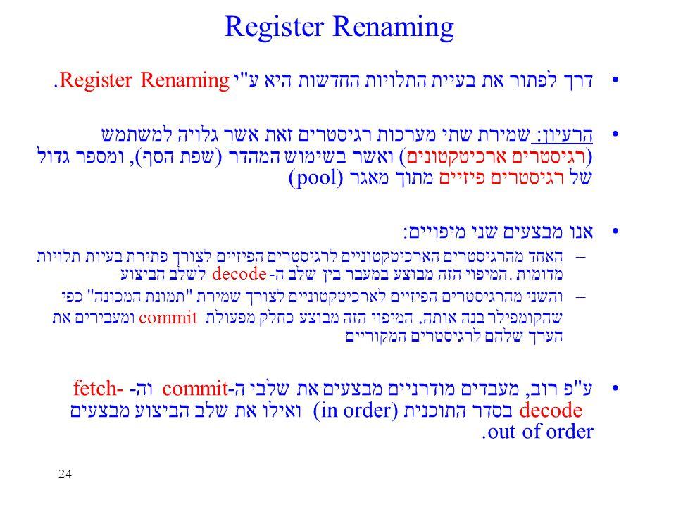 24 Register Renaming דרך לפתור את בעיית התלויות החדשות היא ע י Register Renaming.