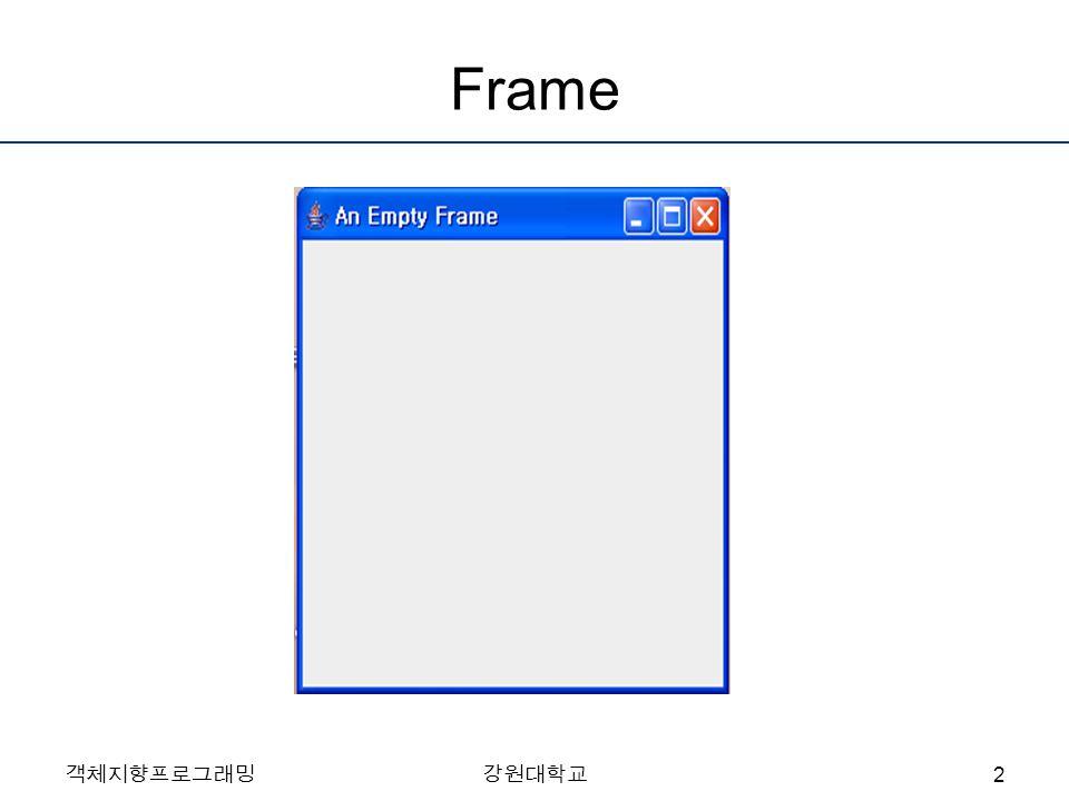 객체지향프로그래밍강원대학교 Frame 2