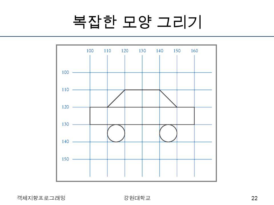 객체지향프로그래밍강원대학교 복잡한 모양 그리기 22