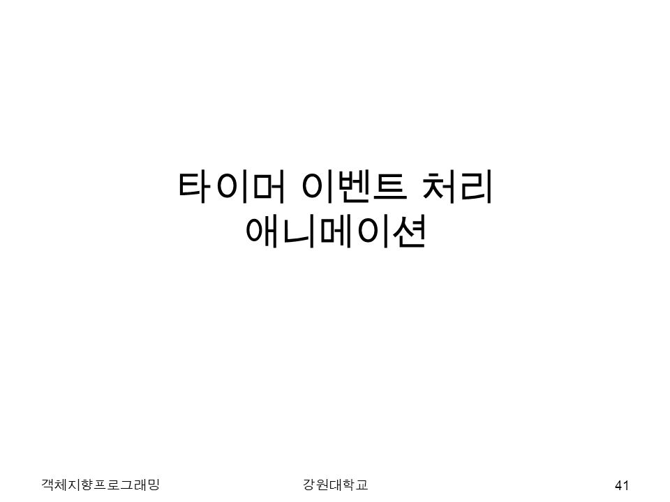 타이머 이벤트 처리 애니메이션 객체지향프로그래밍강원대학교 41