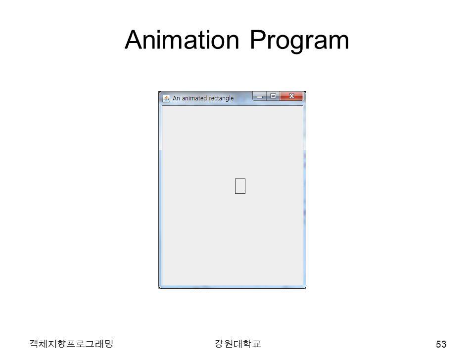 Animation Program 객체지향프로그래밍강원대학교 53