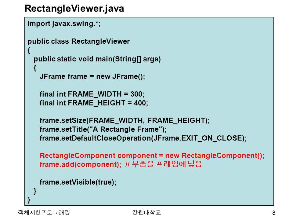 객체지향프로그래밍강원대학교 import javax.swing.*; public class RectangleViewer { public static void main(String[] args) { JFrame frame = new JFrame(); final int FR