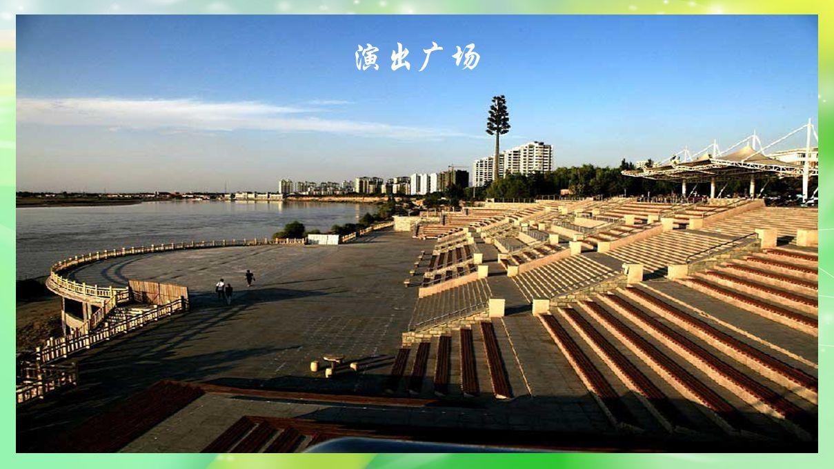 河畔游览区