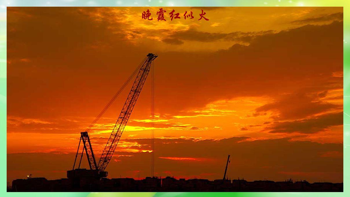 海勃湾黄河水利枢纽工程工地,建设者们日以继夜地 在紧张有序地施工, 2014 年将全部完工。