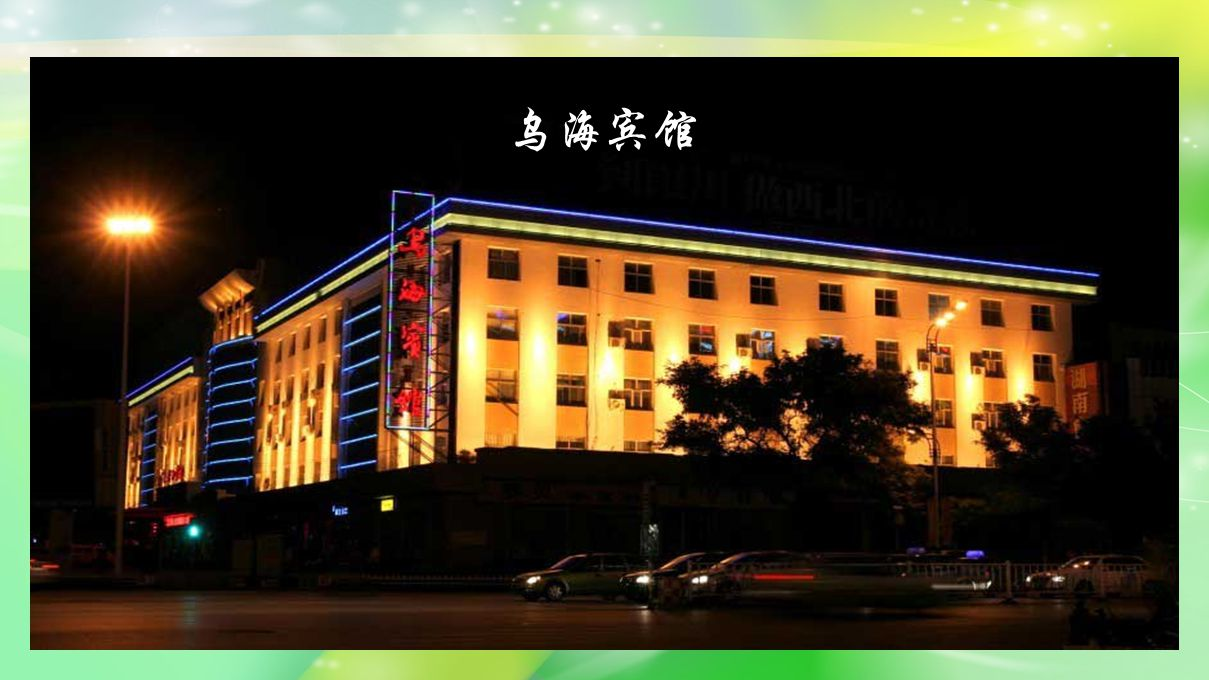 内蒙古第十二届全运会