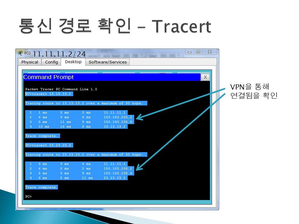 VPN 을 통해 연결됨을 확인 11.11.11.2/24