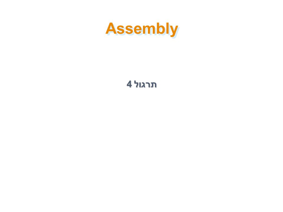 תרגול 4 Assembly