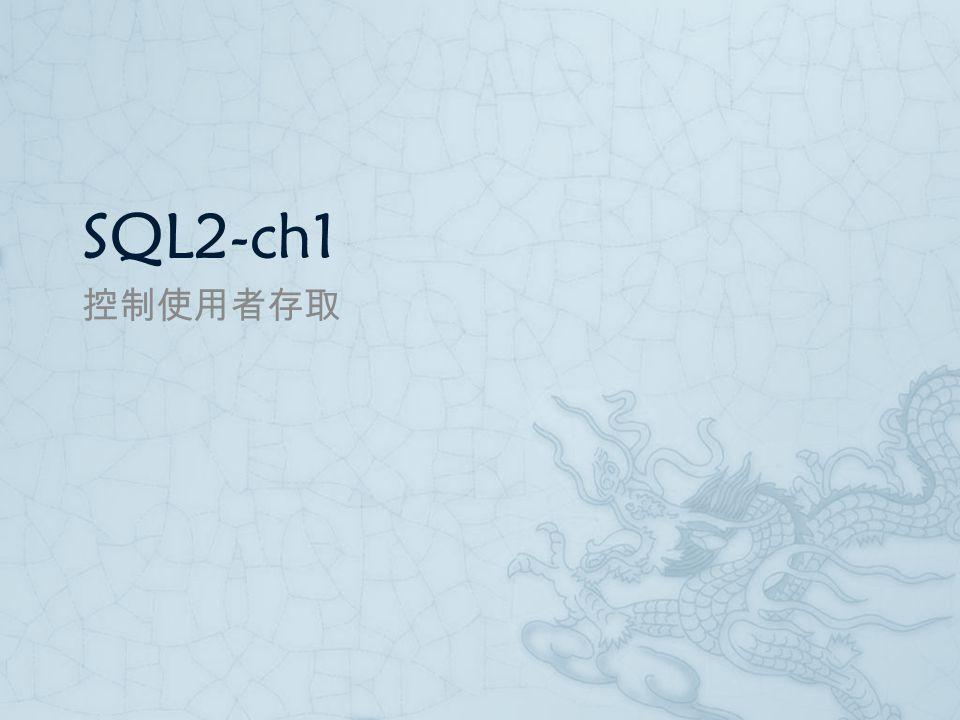 SQL2-ch1 控制使用者存取