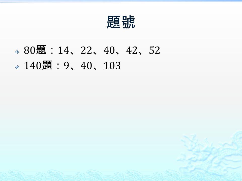 題號  80 題: 14 、 22 、 40 、 42 、 52  140 題: 9 、 40 、 103
