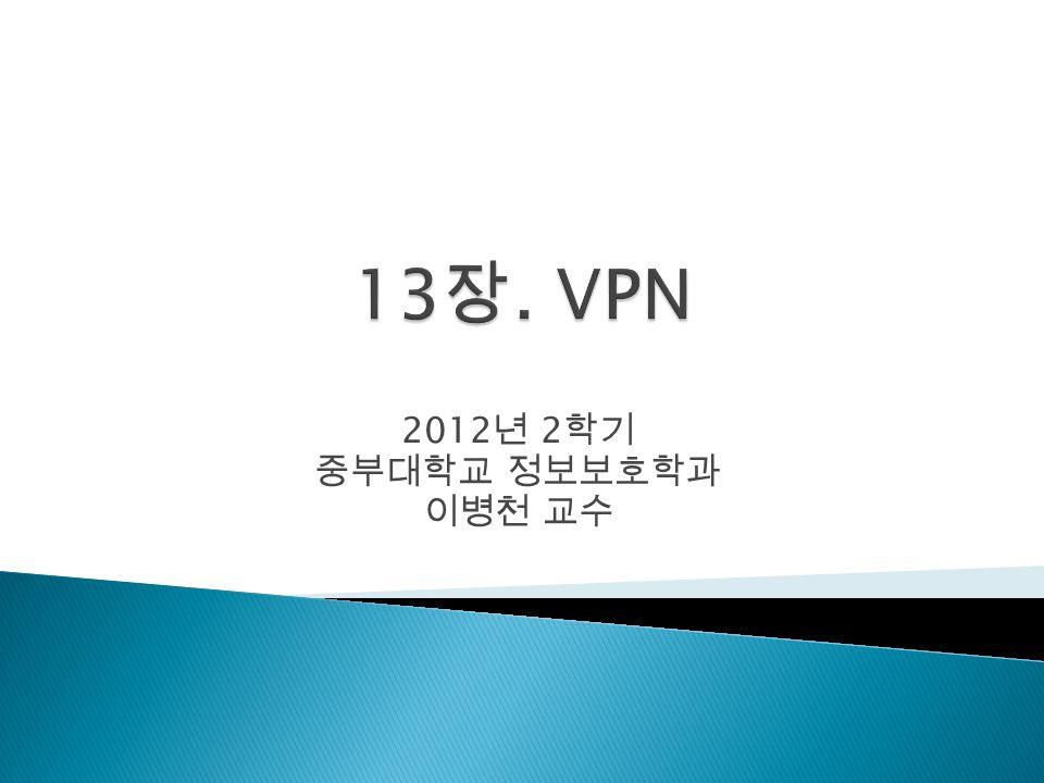2012 년 2 학기 중부대학교 정보보호학과 이병천 교수