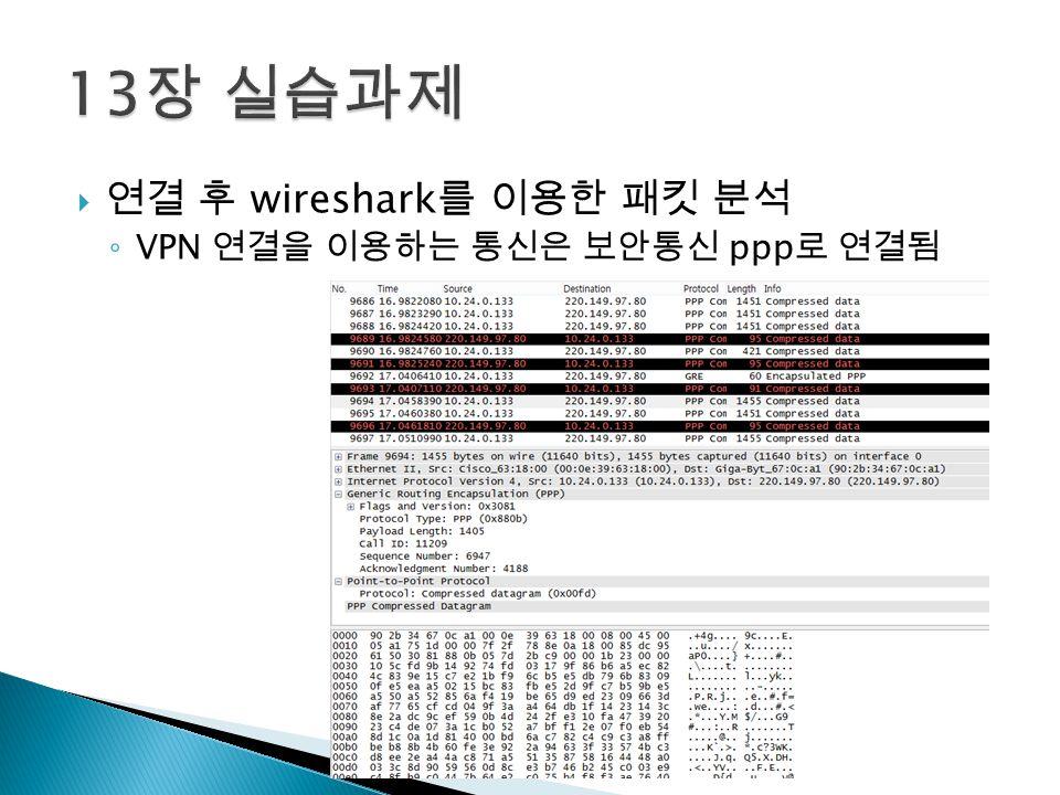  연결 후 wireshark 를 이용한 패킷 분석 ◦ VPN 연결을 이용하는 통신은 보안통신 ppp 로 연결됨