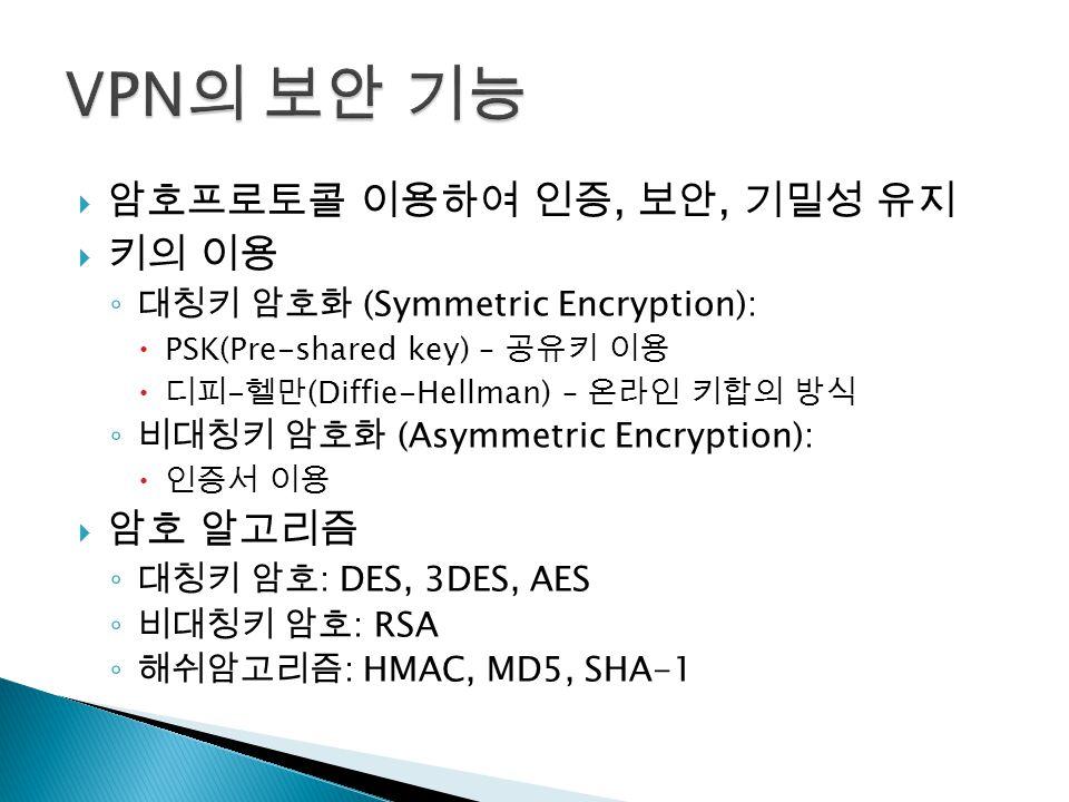  암호프로토콜 이용하여 인증, 보안, 기밀성 유지  키의 이용 ◦ 대칭키 암호화 (Symmetric Encryption):  PSK(Pre-shared key) – 공유키 이용  디피 - 헬만 (Diffie-Hellman) – 온라인 키합의 방식 ◦ 비대칭키 암호화 (Asymmetric Encryption):  인증서 이용  암호 알고리즘 ◦ 대칭키 암호 : DES, 3DES, AES ◦ 비대칭키 암호 : RSA ◦ 해쉬암고리즘 : HMAC, MD5, SHA-1