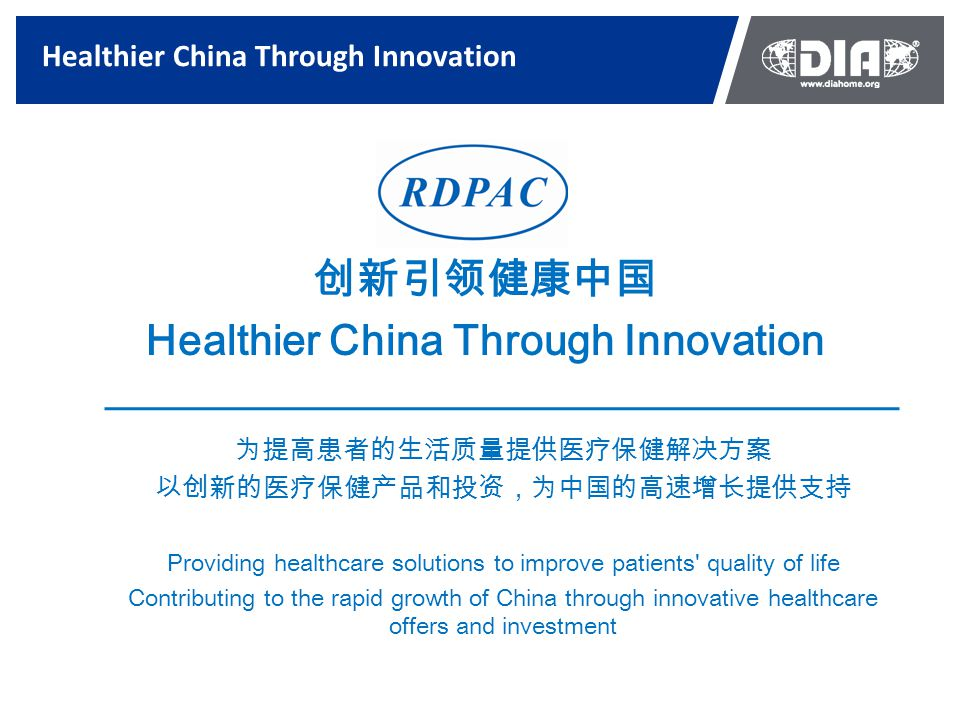 Healthier China Through Innovation 创新引领健康中国 Healthier China Through Innovation 为提高患者的生活质量提供医疗保健解决方案 以创新的医疗保健产品和投资,为中国的高速增长提供支持 Providing healthcare solutions to improve patients quality of life Contributing to the rapid growth of China through innovative healthcare offers and investment