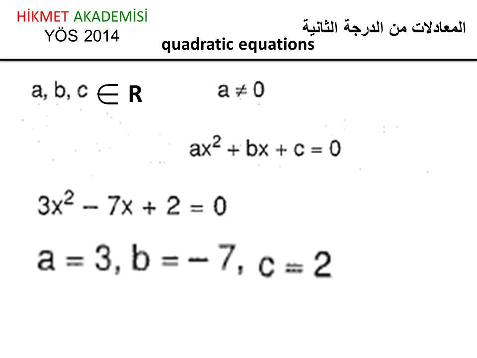HİKMET AKADEMİSİ YÖS 2014 quadratic equations المعادلات من الدرجة الثانية R