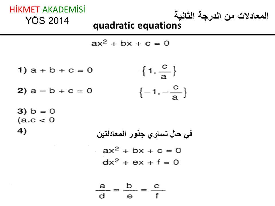 HİKMET AKADEMİSİ YÖS 2014 quadratic equations المعادلات من الدرجة الثانية ففي حال تساوي جذور المعادلتين