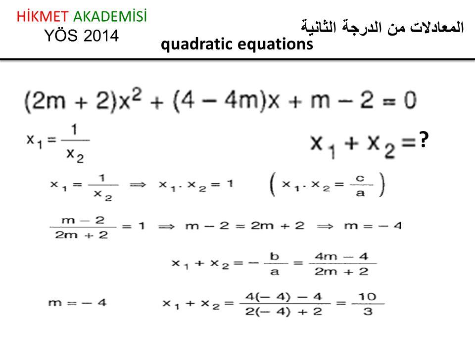 HİKMET AKADEMİSİ YÖS 2014 quadratic equations المعادلات من الدرجة الثانية