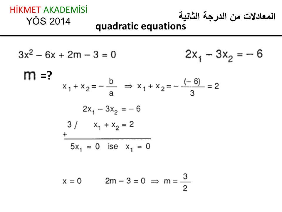 HİKMET AKADEMİSİ YÖS 2014 quadratic equations المعادلات من الدرجة الثانية =