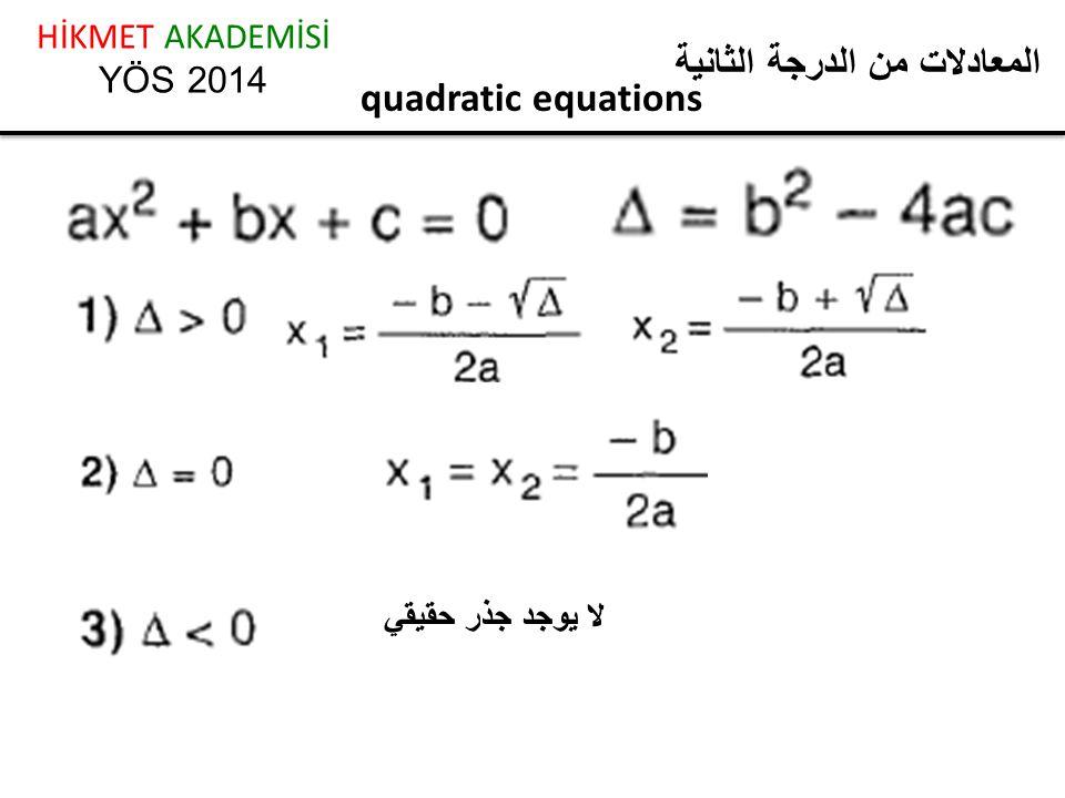 HİKMET AKADEMİSİ YÖS 2014 quadratic equations المعادلات من الدرجة الثانية لا يوجد جذر حقيقي