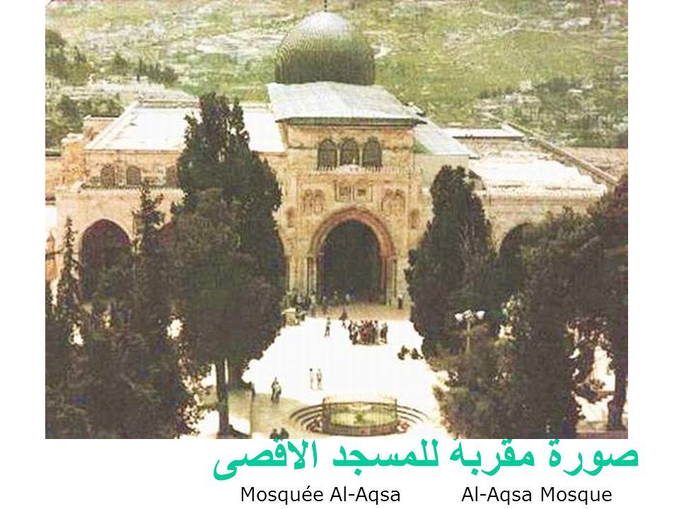 المسجد الأقصى Mosquée Al-Aqsa حيث صلى الرسول محمد(صلى الله عليه وسلم) بجميع الأنبياء و الرسل من سيدنا آدم إلى سيدنا عيسى عليهم جميعا السلام.