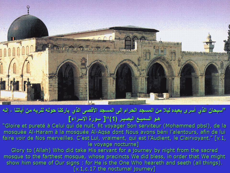 صورة مقربة للمسجد الأقصى Mosquée Al-Aqsa Al-Aqsa Mosque