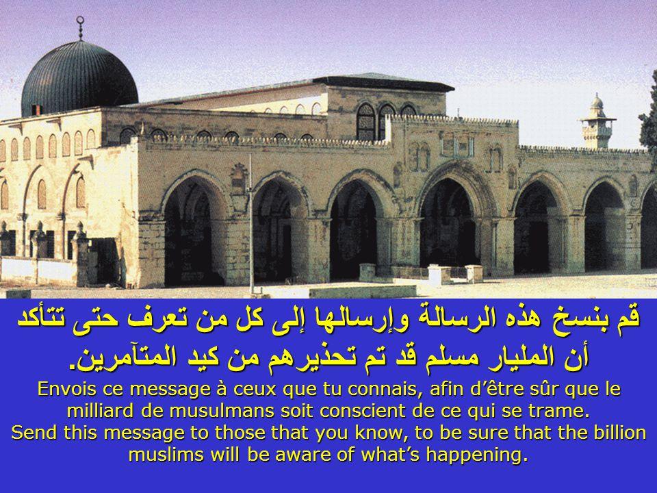 سبحان الذي أسرى بعبده ليلا من المسجد الحرام إلى المسجد الأقصى الذي باركنا حوله لنريه من آياتنا ، إنه هـو السميـع البصيـر (1) ] سورة الإسراء [ Gloire et pureté à Celui qui de nuit, fit voyager Son serviteur (Mohammed pbsl), de la mosquée Al-Haram à la mosquée Al-Aqsa dont Nous avons béni l'alentours, afin de lui faire voir de Nos merveilles.