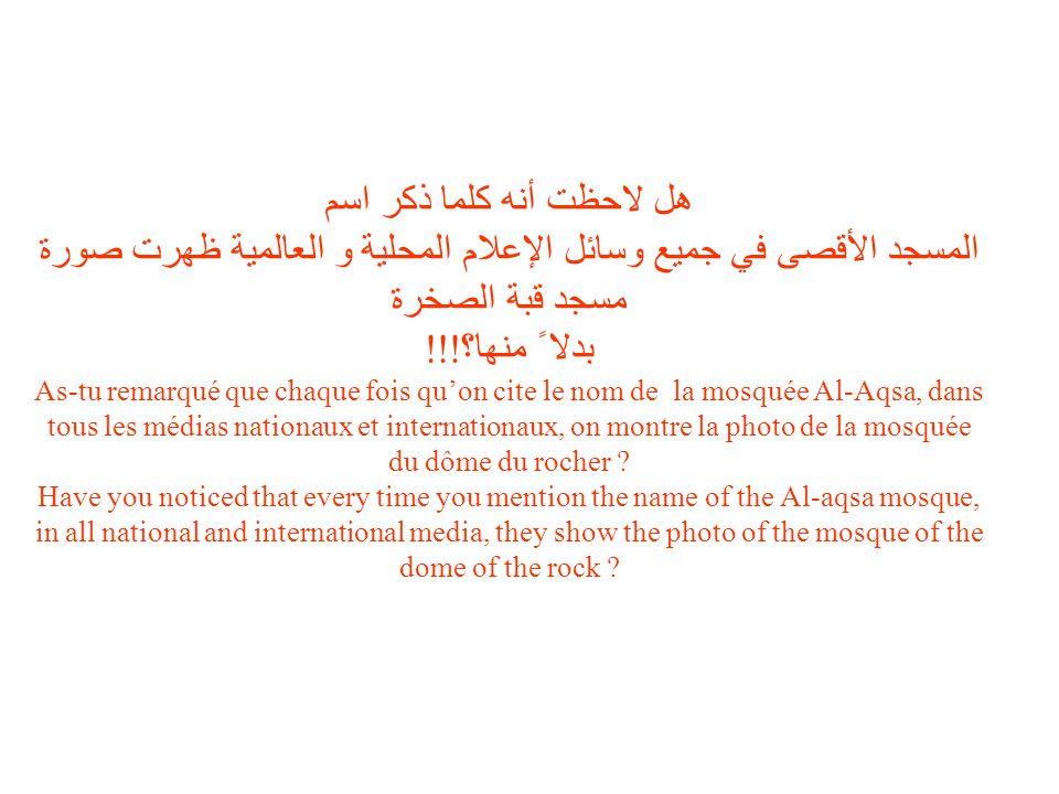 ماذا ماذا تعرف تعرف عن عن المسجد المسجد الأقصى؟ !.