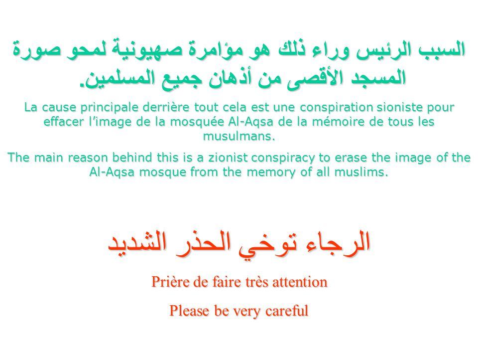 السبب السبب الرئيس الرئيس وراء وراء ذلك ذلك هو هو مؤامرة مؤامرة صهيونية صهيونية لمحو لمحو صورة المسجد المسجد الأقصى الأقصى من من أذهان أذهان جميع جميع المسلمين.
