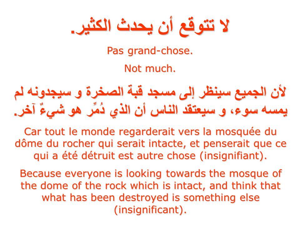 ماذا تعتقد أنه سيحدث إذا دُمِّـر المسجد الأقصى؟ !!.
