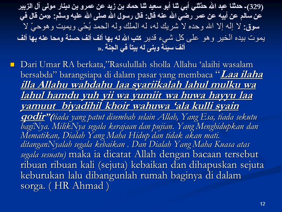 """12 Dari Umar RA berkata,""""Rasulullah sholla Allahu 'alaihi wasalam bersabda"""" barangsiapa di dalam pasar yang membaca """"Laa ilaha illa Allahu wahdahu laa"""