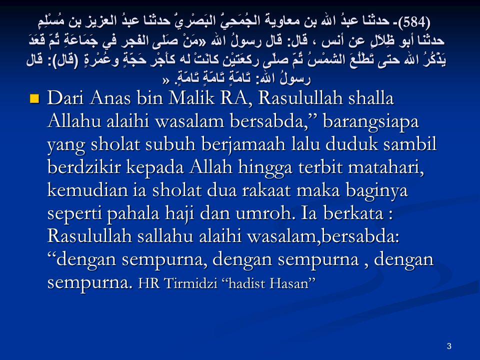 3 (584) ـ حدثنا عبدُ الله بن معاويةَ الجُمَحِيُّ البَصْريُّ حدثنا عبدُ العزيزِ بن مُسْلِمٍ حدثنا أبو ظِلاَلٍ عن أنس ، قال : قال رسولُ الله « مَنْ صَلى