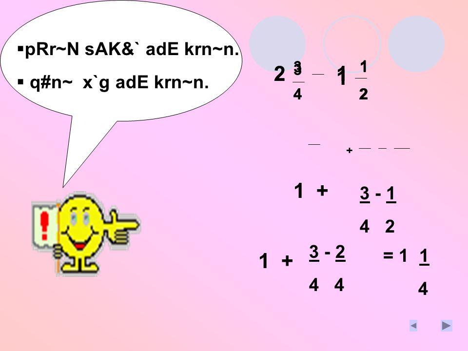  pRr~N sAK&` adE krn~n.  q#n~ x`g adE krn~n.