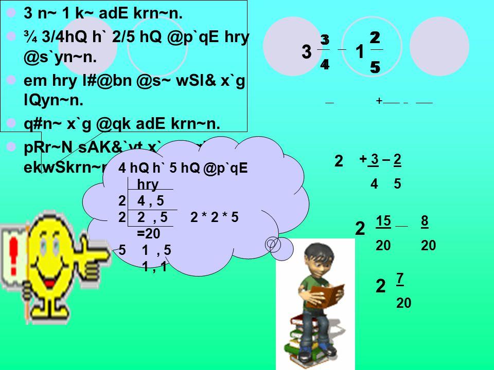 3 3 n~ 1 k~ adE krn~n. ¾ 3/4hQ h` 2/5 hQ @p`qE hry @s`yn~n.