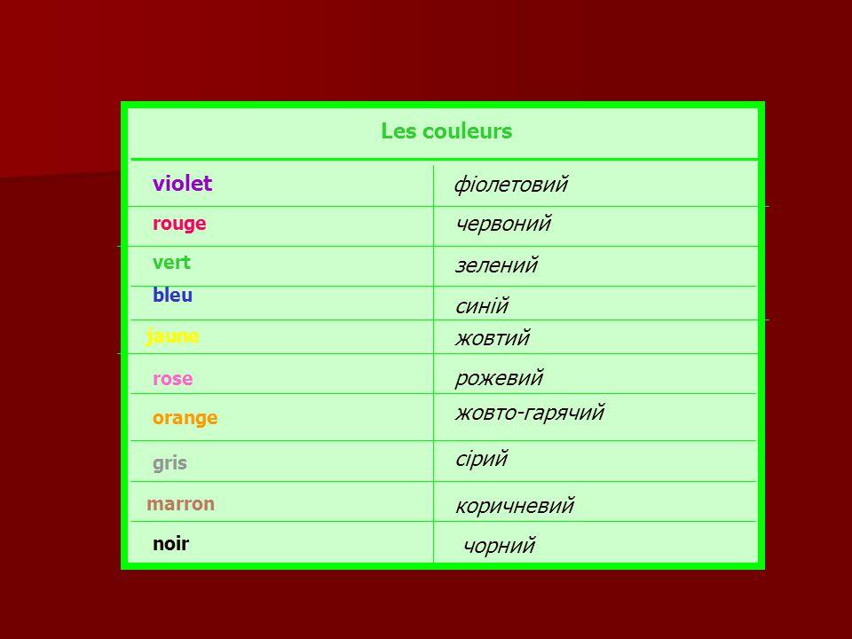 Les couleurs violet rouge vert bleu jaune rose orange gris marron noir фіолетовий червоний зелений синій жовтий рожевий жовто-гарячий сірий коричневий чорний