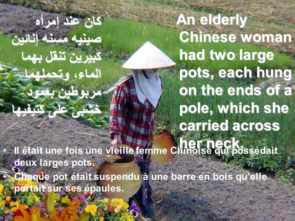 Here's some good old Chinese wisdom. هذه قصة جميله من أمثال الحكمة الصينيه Do not click.