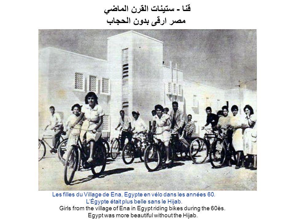 قنا - ستينات القرن الماضي مصر ارقى بدون الحجاب Les filles du Village de Ena, Egypte en vélo dans les années 60.