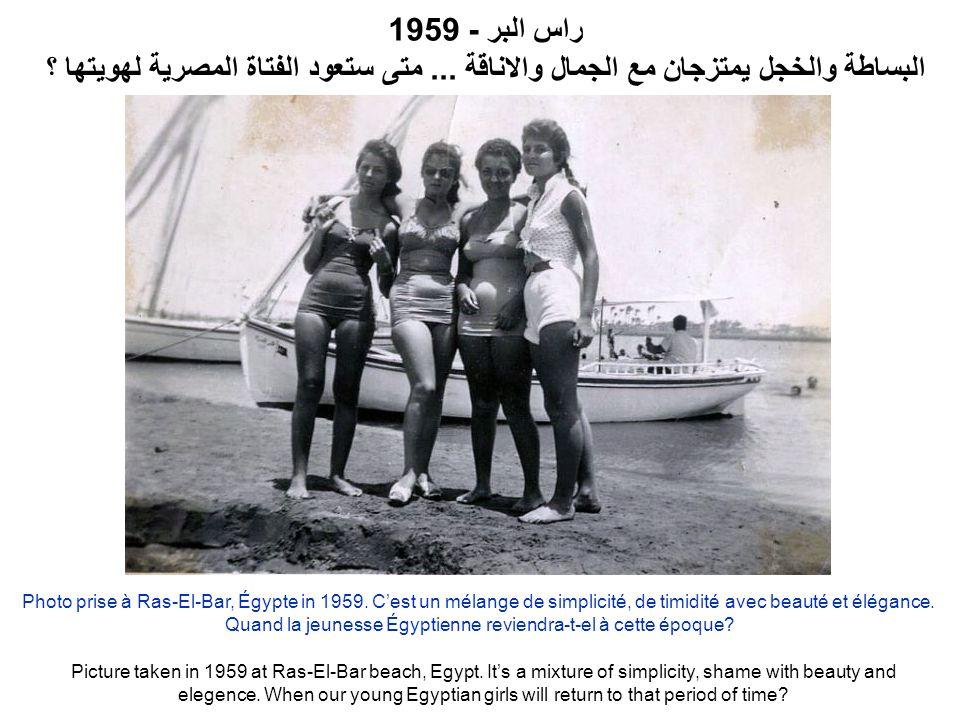 راس البر - 1959 البساطة والخجل يمتزجان مع الجمال والاناقة...