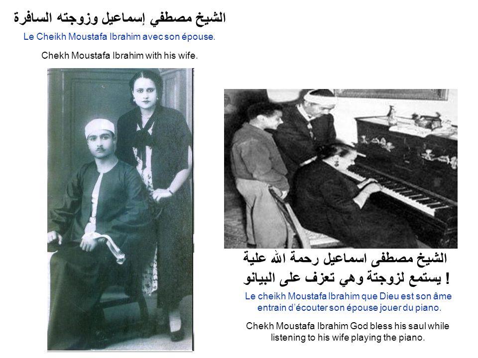 الشيخ مصطفي إسماعيل وزوجته السافرة الشيخ مصطفى اسماعيل رحمة الله علية يستمع لزوجتة وهي تعزف على البيانو .